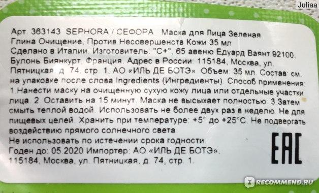 Глина косметическая Sephora Маска для лица Зеленая глина - Очищение, против несовершенств кожи фото