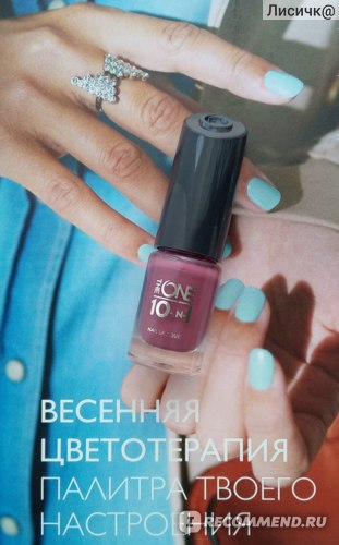 Лак для ногтей Oriflame 10-в-1 The ONE фото