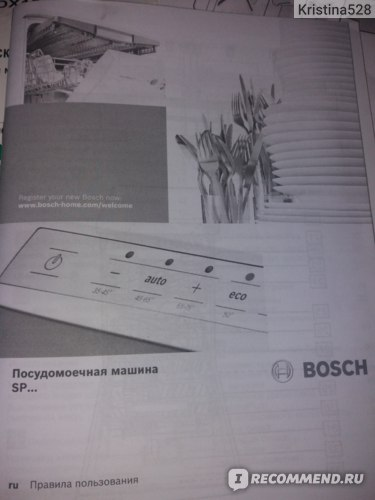 Встраиваемая посудомоечная машина BOSCH SPV45DX10R фото