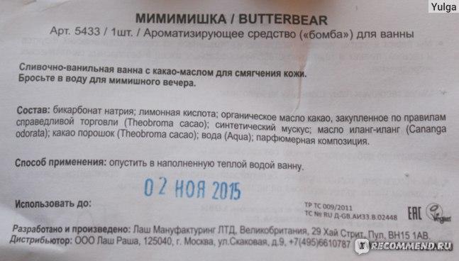 Бомба для ванны Lush Мимимишка фото