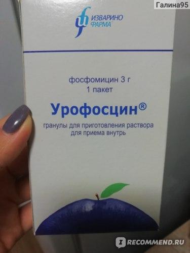 Обезболивающее и противовоспалительное средство ООО Изварино Фарма Урофосцин фото