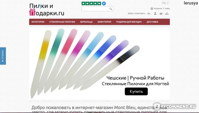 pilki-podarki.ru - Пилки и Подарки от Mont Bleu фото