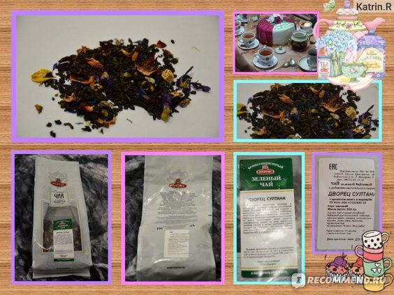 Чай зеленый КОНУНГ Дворец султана фото