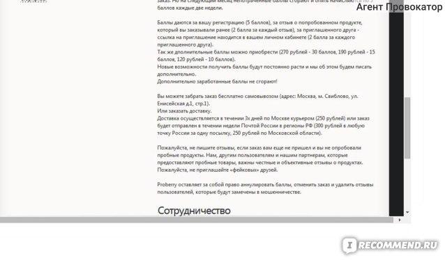 Proberry.ru фото