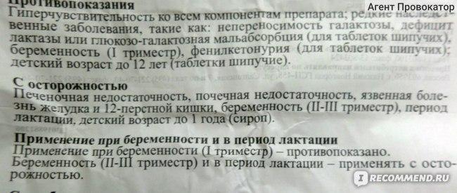 Муколитические средства Нижфарм Амброксол-Хемофарм (сироп) фото