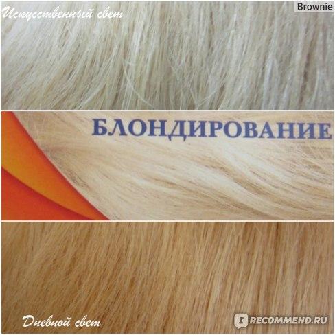 Результат блондирования