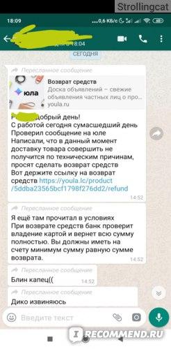 Сайт Доска объявлений ЮЛА (youla.ru) фото