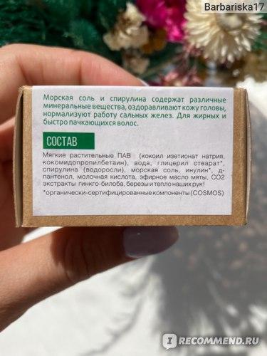 """Твердый шампунь Частная мыловарня """"Живица"""" Тетис фото"""