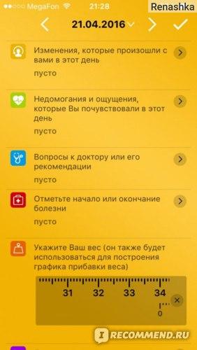 Лучшее приложение для беременных на iphone рекомендации 27