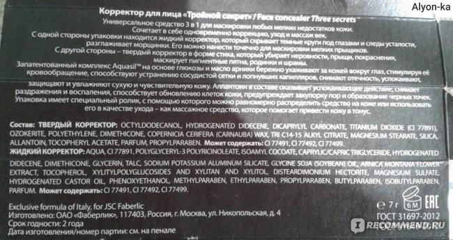 Корректор Faberlic для лица Тройной секрет фото