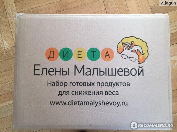 Распечатать диета елены малышевой