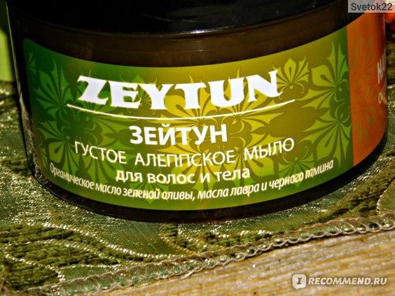 Мыло NATURA Vita Hammam organic oils Zeytun Густое Алеппское для волос и тела фото
