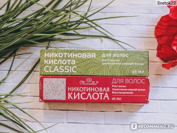 Никотиновая кислота для роста волос и укрепления корней Mirrolla CLASSIC фото