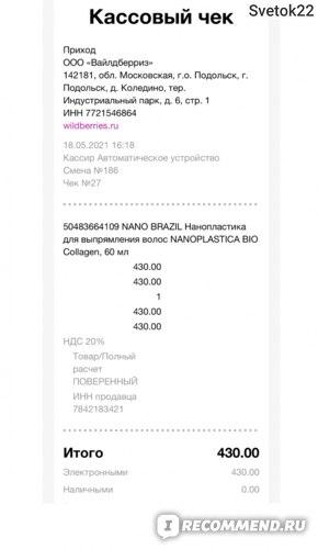 Кератиновое выпрямление Nano Brazil Нанопластика для выпрямления и восстановления волос фото