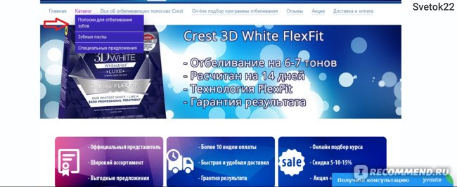 Сайт http://go-smile.ru интернет-магазин профессиональных и домашних систем отбеливания зубов фото