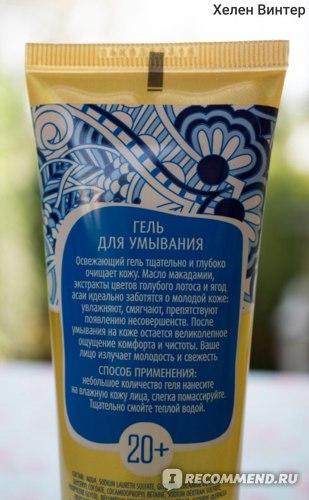 Гель для умывания Faberlic ETNO botanica Сияние и Свежесть фото