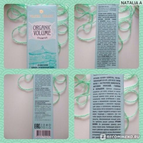 Шампунь Pharma Organic Organic Volume (Органик Волюм), увеличивающий объем волос фото