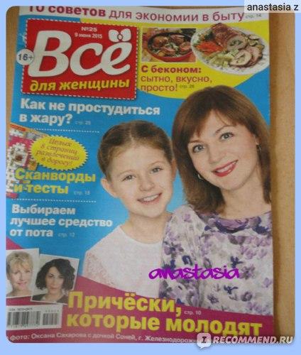 """Журнал """"Все для женщины"""" фото"""