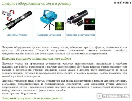 fonarimarket.ru - Сайт Интернет-магазин FonariMarket фото