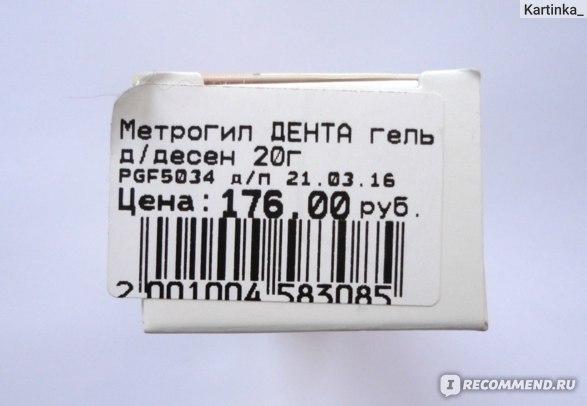 """Гель стоматологический """"Метрогил Дента"""" фото"""