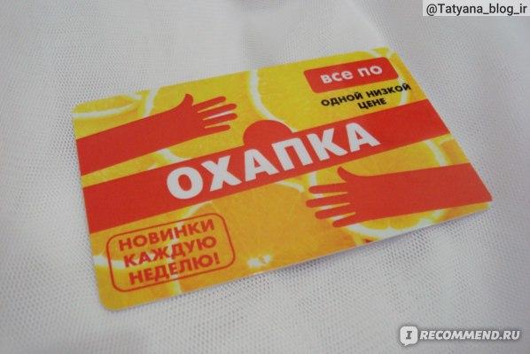 Охапка, Омск фото