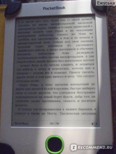 отрывок)