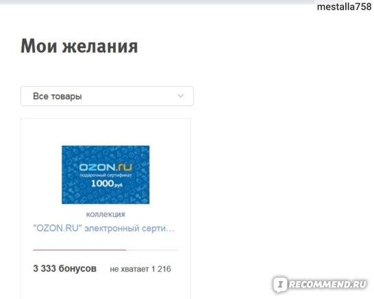 "Бонусная программа ""ВТБ24"" ""Коллекция"" фото"