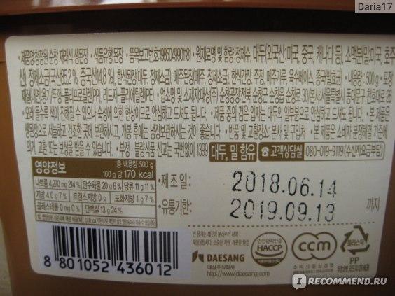 Соус - приправа Chung Jung One Твенджан (Doenjang) фото
