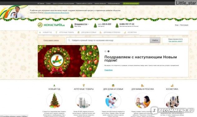"Интернет-аптека ""Монастырёв и Ко"" (Владивосток) фото"