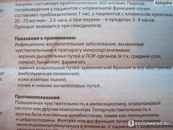 Антибактериальное средство Astellas Флемоклав Солютаб фото
