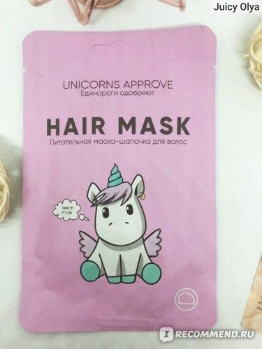 Маска для волос Unicorns approve Питательная маска-шапочка для волос  фото