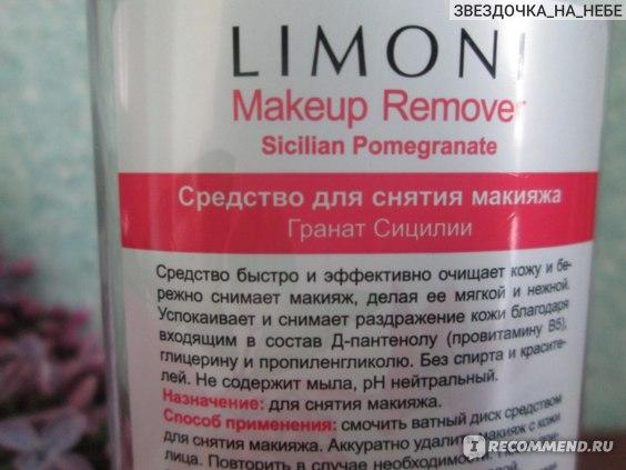 """Средство для снятия макияжа Limoni """"Гранат Сицилии"""" фото"""