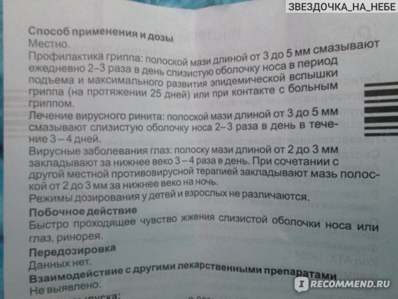 Противовирусное средство Курган Синтез Оксолин мазь для местного применения 0,25% фото