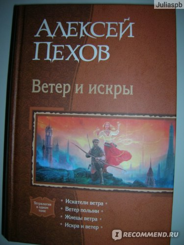 Искра и ветер, Алексей Пехов фото