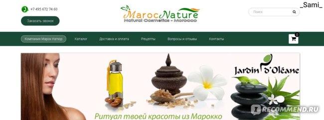 Сайт Maroc Nature фото