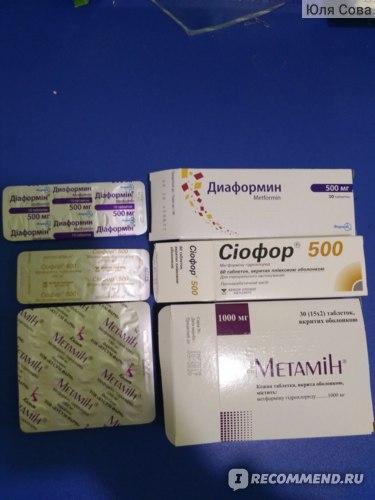 Лучше всех по качеству-Сиофор, но я пью Диаформин и Метамин как более доступные по цене