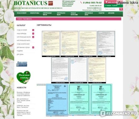Сайт Интернет-магазин Botanicus: натуральная косметика из Чехии (botanicus-cosmetic.ru/) фото