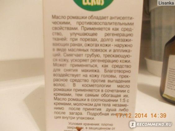 Масло косметическое Радуга ароматов ромашки фото