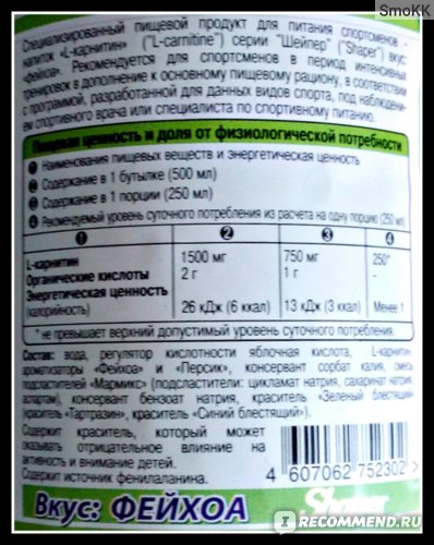 Спортивный напиток Shaper Fitness Drink L-Carnitine со вкусом Фейхоа фото