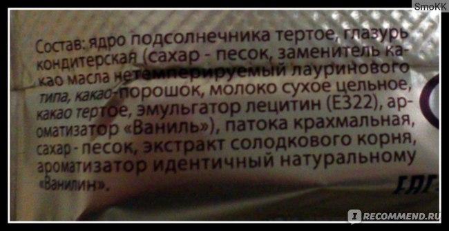 Халва Азовская кондитерская фабрика Подсолнечная глазированная фото