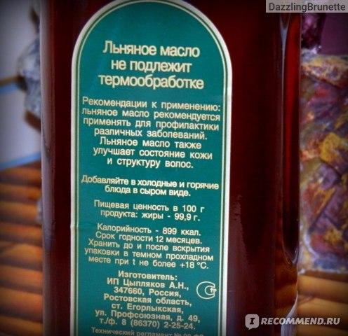 Диета На Льняном Масле Отзыв. Как пить льняное масло для похудения, сколько килограммов можно скинуть?