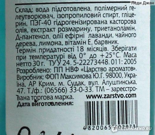 Гель для рук Царство ароматов С экстрактом розмарина и витамином Е фото