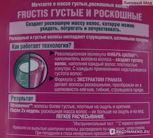 Бальзам-ополаскиватель Fructis Густые и Роскошные  фото