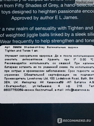 Вагинальные шарики Fifty Shades of Grey Tightenand Tense Silicone Jiggle Balls фото