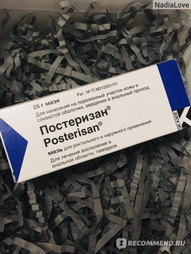 Средства д/лечения геморроя Posterisan Постеризан - отзыв