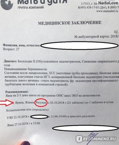 Экстракорпоральное оплодотворение (ЭКО) - отзыв