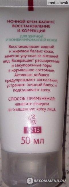 Крем для лица ночной Faberlic Air Stream Кислородный баланс фото