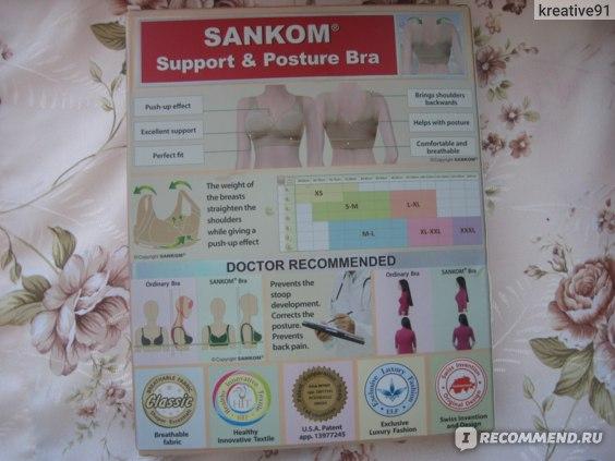 Бюстгальтер корректирующий Sankom Classic Peach Bra фото