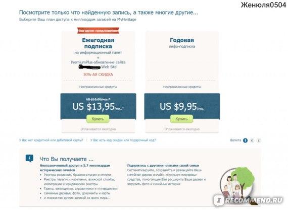 Сайт Myheritage.com фото