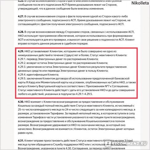 Яндекс.Деньги Регистрация, идентификация, статусы кошельков, карты, комиссия за снятие денег